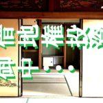 "<span class=""title"">利回り20%超えの可能性大!借地権戸建in豊中市!</span>"